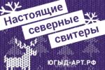 НАШИ НАСТОЯЩИЕ СЕВЕРНЫЕ СВИТЕРЫ, ШАПКИ И ВАРЕЖКИ - В МОСКВЕ!!!!